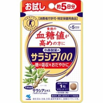 ◆【特保・トクホ】小林製薬 サラシア100 15粒