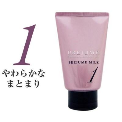 ミルボン プレジューム ミルク 1 110g