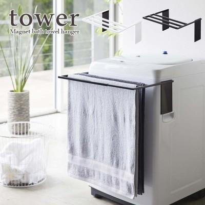 tower  タワー マグネット伸縮洗濯機バスタオルハンガー ホワイト・ブラック
