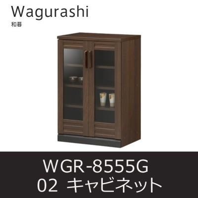 9/27 10:59までポイント5倍! キャビネット 和暮02 WGR-8555G リビングボード キッチン収納   白井産業 shirai
