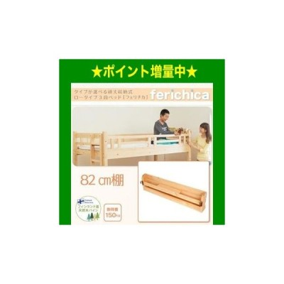 タイプが選べる頑丈ロータイプ収納式3段ベッド fericica フェリチカ 専用別売品 82cm棚[4D][00]