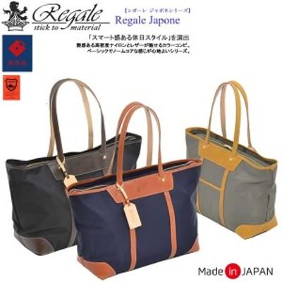 Regale Japone レガーレ ジャポネ カバン 横型トート 栃木レザー 日本製生地 高密度ナイロン ベーシック ビジネス スマート メンズ RGBAG