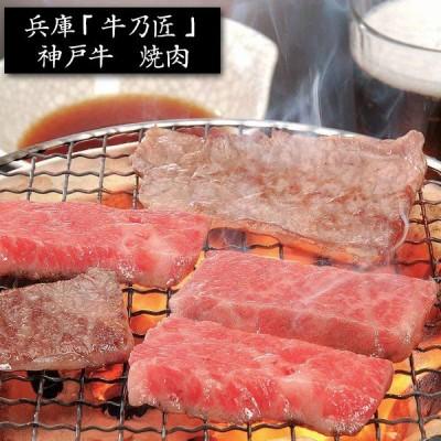 兵庫「牛乃匠」神戸牛 焼肉・送料無料