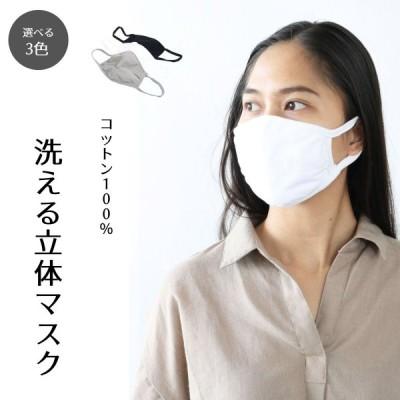 マスク 洗える 花粉症 白 グレー 黒 大きめ 布 個包装 やらわか 綿 立体 ブラック おしゃれ ホワイト 男性 大人 メンズ 女性 レディース