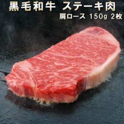 黒毛和牛 ステーキ 肉 肩ロース 牛肉 国産 霜降り