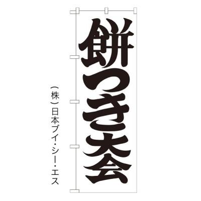 餅つき大会 のぼり旗/神社 寺関連