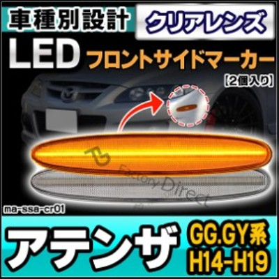 ll-ma-ssa-cr01 クリアーレンズ Atenza アテンザ (GG.GY系 H14.05-H19.12 2002.05-2007.12) LEDサイドマーカー 純正交換 MAZDA マツダ (