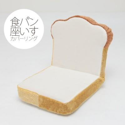 座椅子 座いす 食パン座椅子 低反発 可愛い かわいい SNS映え セルタン かわいい クッション 子供部屋 キッズ プレゼント 景品に(DPN1)