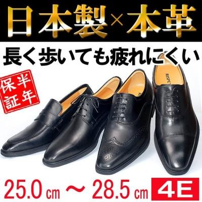 ビジネスシューズ 本革 日本製 紳士靴 疲れにくい メンズシューズ 出張 営業 通勤 通学 4e   日本製  <品番:18800>