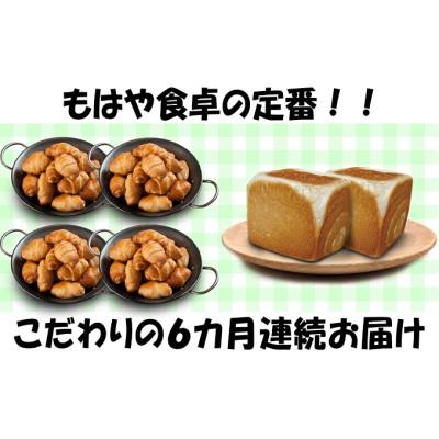 【6カ月連続】コッペん道土の塩パン・食パン 詰合せ