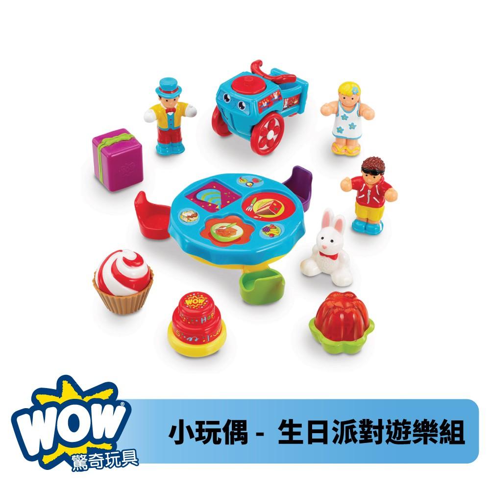 英國 WOW Toys 驚奇玩具 小玩偶 - 生日派對遊樂組