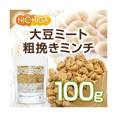 大豆ミート 粗挽きミンチタイプ(国内製造品) 100g 遺伝子組換え材料動物性原料一切不使用 高タンパク [02] NICHIGA(ニチガ)