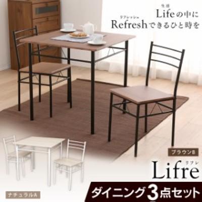 ダイニングテーブル 3点セット ダイニングセット 椅子 イス チェア ダイニング テーブル コンパクト机 リビング DSP-75 送料無料