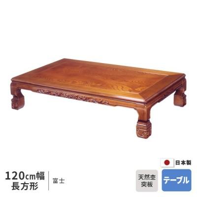 座卓 幅120cm 富士 長方形 120×90cm テーブル ※ヒーターなし ケヤキ 欅 リビングテーブル 120cm幅 和風 ネジ留め 天然木 国産 日本製 送料無料