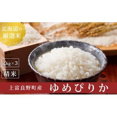 北海道上富良野町産【ゆめぴりか】6kg