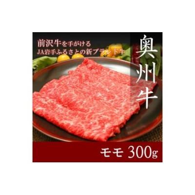 奥州牛モモ(300g)【冷蔵発送★お届け日指定をお忘れなく!】 ブランド牛肉[U044]