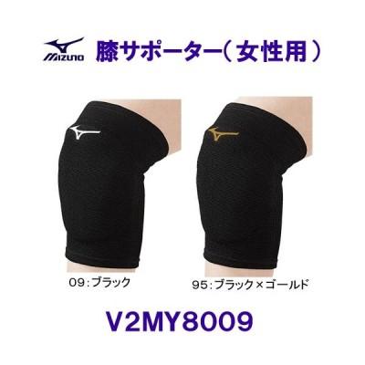 ミズノ MIZUNO 膝サポーター 女性用 V2MY8009 バレーボール 立体形状ソフトパッド採用 /2020FW