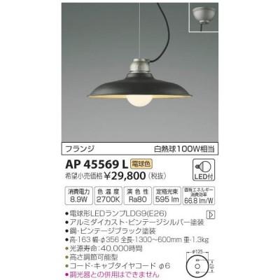 AP45569L LEDペンダントライト CAFELIER フランジタイプ 要電気工事 非調光 電球色 白熱球100W相当 コイズミ照明 照明器具 おしゃれ ダイニング照明