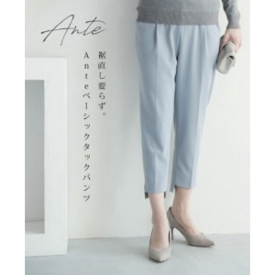「ante」 ベーシック タック パンツ アイスグレー 大きいサイズ 小さいサイズ ゆったり Sサイズ 春 夏 秋 冬 オールシーズン 着回し シン
