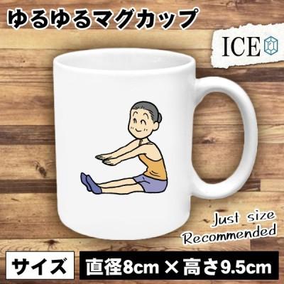 ストレッチ おもしろ マグカップ コップ 陶器 可愛い かわいい 白 シンプル かわいい カッコイイ シュール 面白い ジョーク ゆるい プレゼント プレゼント ギフ