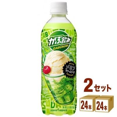 ポッカサッポロフード がぶ飲みメロンクリームソーダ 500ml 24本×2ケース (48本入)