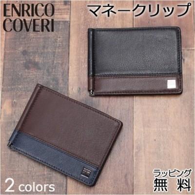 二つ折り財布 本革 メンズ ecm063 ENRICO COVERI エンリコ コベリ マネークリップ エフツーシリーズ 財布 ブランド プレゼント