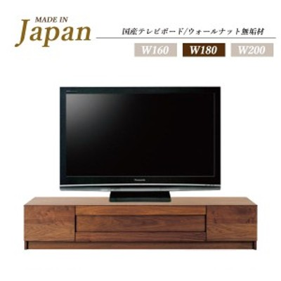 テレビボード ウォールナット 無垢材 日本製 収納付き テレビ台 完成品 無垢 ロータイプテレビボード 木製 ローボード 幅180 リビングボ