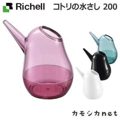 庭 ガーデニング 散水 水栓 水周り じょうろ 水やり リッチェル Richell コトリの水さし 200