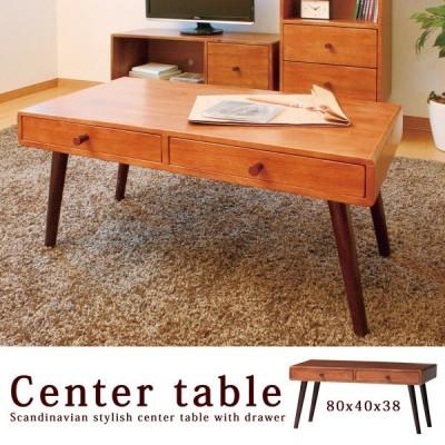 センターテーブル 引き出し 北欧 木製