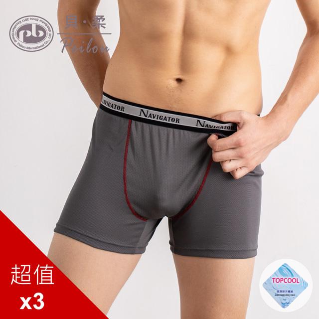 Navigator 吸濕排汗平口褲(3入)_運動雙線