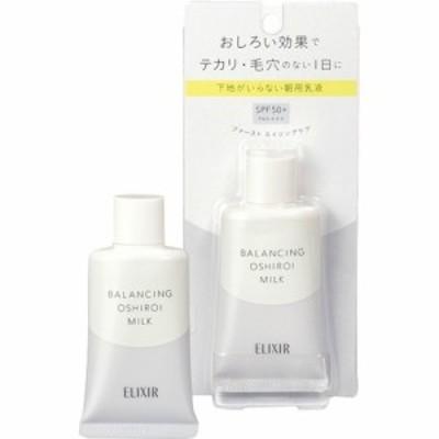 資生堂 エリクシール ルフレ バランシング おしろいミルク 乳液 SPF50+ PA++++(35g)[保湿乳液]