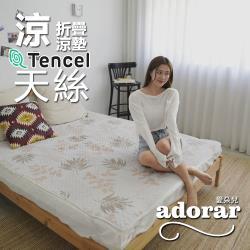 【Adorar】3M吸濕排汗TENCEL天絲可水洗軟涼蓆墊-雙人(多款任選)