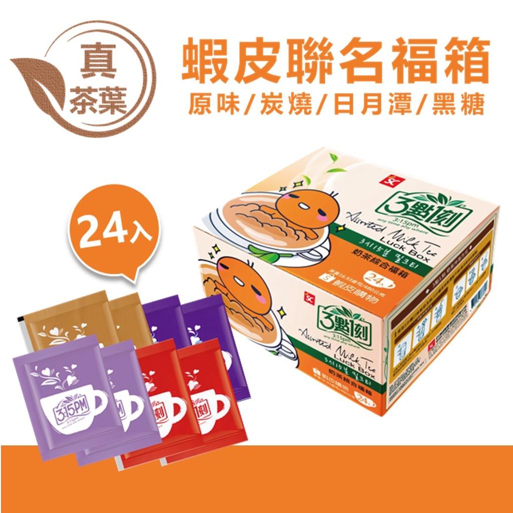 【3點1刻】奶茶綜合福箱24入_蝦皮購物聯名款(減糖原味+減糖炭燒+減糖日月潭+黑糖奶茶)