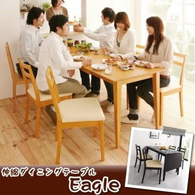伸長式ダイニングテーブル Eagle イーグル Lサイズ 5点セット SALE セール