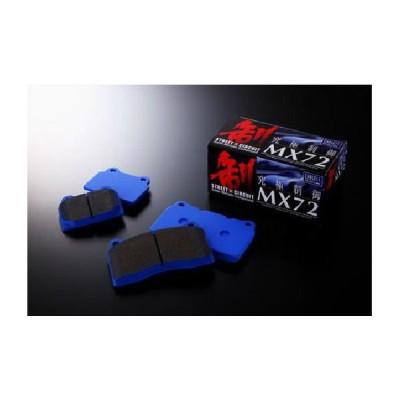 【ENDLESS】MX72-1台分 レガシィ BP5 BL5 (2.0GT 2.0GTspecB)