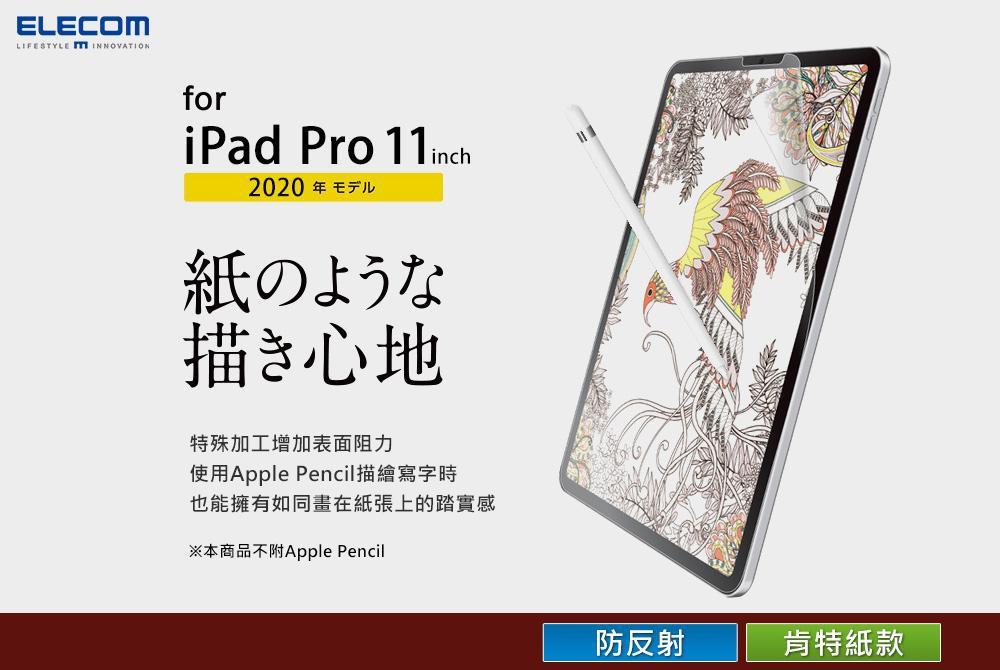 ELECOM 11吋iPad Pro擬紙保貼/ 肯特/ 易貼 eslite誠品