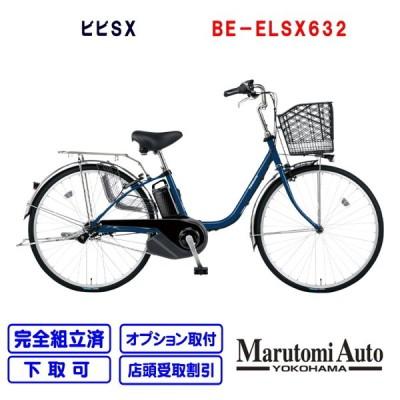 電動自転車 パナソニック 軽快車 お買い物 26型 2021年モデル ビビSX ソリッドネイビー BE-ELSX632