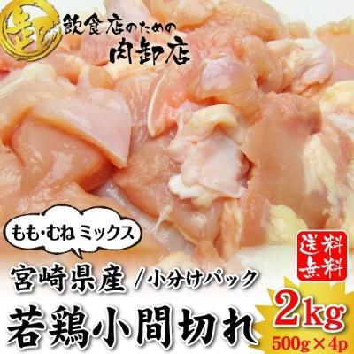 送料無料 小分けパック 急速冷凍 鶏 鶏肉 若鶏小間 小間切れ ももむねミックス 宮崎県産 2kg