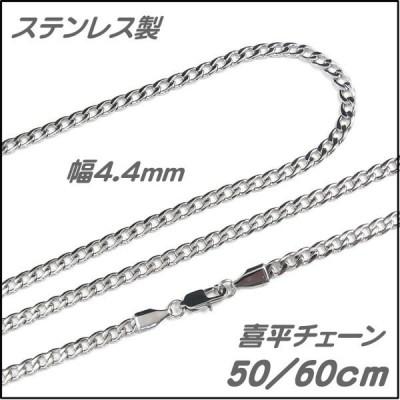 ネックレス チェーン ステンレス製 太め 喜平チェーン 幅4.4mm 長さ50cm/60cm チェーンのみ メンズ/レディース