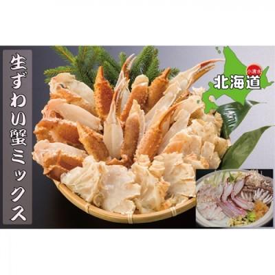 生ズワイガニのミックス 1kg【030021】