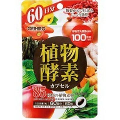 植物酵素*乳酸菌カプセル(60粒)[その他 酵母・酵素サプリメント]