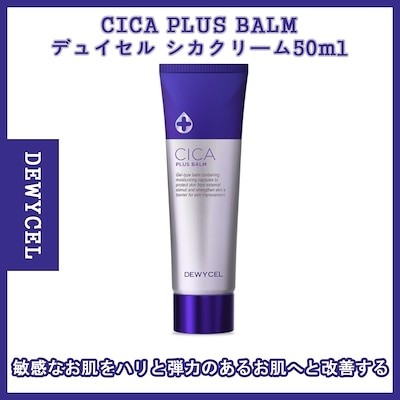 [DEWYCEL]CICA PLUS BALM デュイセル シカクリーム50ml/敏感なお肌をハリと弾力のあるお肌へと改善する/cellcure