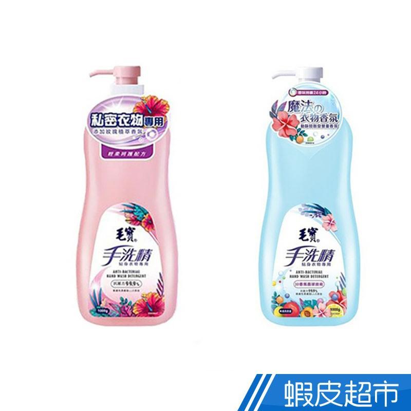 毛寶 貼身衣物專用手洗精 1000g 玫瑰天竺葵/ 果漾西西里  現貨 蝦皮直送
