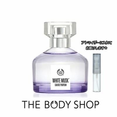 THE BODY SHOP ボディショップ ホワイトムスク オードパルファム  [1.5ml] * ブランド 香水 お試し ミニ アトマイザー