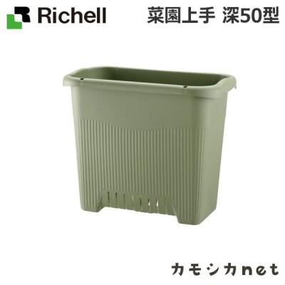 鉢 プランター ガーデニング 家庭菜園 リッチェル Richell 菜園上手 深50型 グリーン(GR)