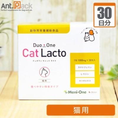 メニワン Duo One Cat Lacto(旧メニにゃん GOLD) 猫用 1日1g30日分