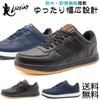 ラーキンス スニーカーメンズ 防水シューズ 幅広3E ローカット 通学 黒 紺 人気カジュアル靴