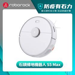 Roborock 石頭科技 掃地機器人二代 S5 Max (白色)↘送一次性拖布30入+帆布袋