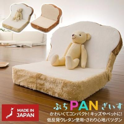 「ぷちパン」座椅子 座いす リラックス 一人暮らし 子供部屋 お洒落 かわいい 新生活 シンプル デザイナーズ セルタン