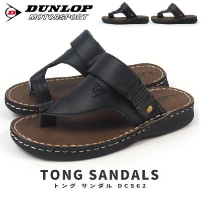 ダンロップ DUNLOP ベンハーサンダル トングサンダル コンフォートサンダルS62 DCS62 メンズ